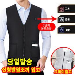 🔥무료배송 대한민국 판매량NO.1 / 신형 발열조끼 입고🔥그레이색상입고🔥발열조끼 슬림핏 USB 카본 면상방식