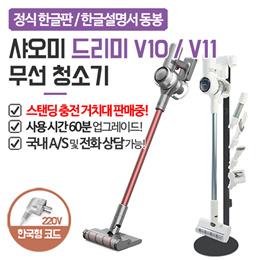 🔥2020년 신상품! V11 판매개시🔥 샤오미 드리미 dreame 무선 청소기 V10/V11 정식한글판 / 국내 AS 가능 / 충전 거치대 구매 가능 / 무료배송