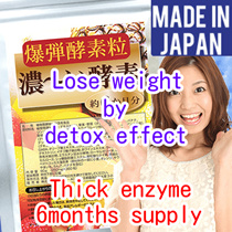 Supplement to lose weight by detox effect★Thick enzyme grains 6 months worth amount