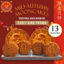 ♦ 烘皮月饼 Baked Mooncake - 13 Flavours ♦ 1KG Large | Cantonese | Mini Pastry |