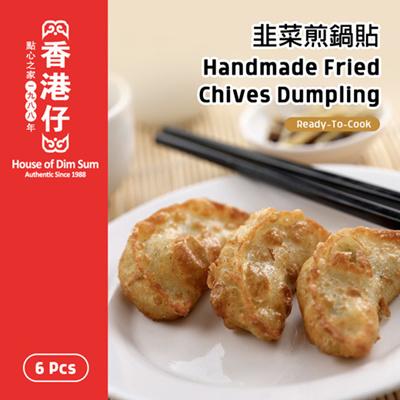 Chives Dumpling (6pcs) / 韭菜煎鍋貼 (6个)