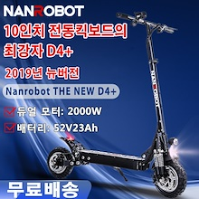 NANROBOT THE NEW D4 + 10 inch electric kickboard / dual motor: 2000W / battery: 52V23AH / free shipp