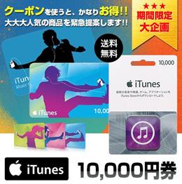 ★カートクーポン利用可能★iTunes card 10000円券  APPLE(アップル) アイチューン カード プリペイドカード  ★送料無料★【キャンセル・返品不可商品】