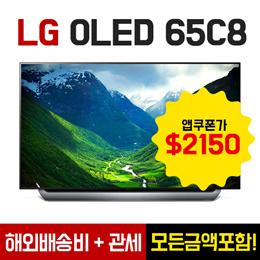 ★쿠폰가 $2150★ [LG] OLED65C8P 65인치 스마트 TV(세금포함+스탠드설치무료)