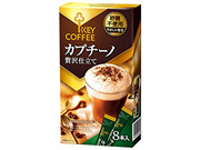 Key coffee cappuccino luxury tailoring 8P × 4 pieces