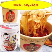 BUNDLE OF 12 CUPS !!! Hai Chi Jia Suan La Fen Sour and Spicy Instant Vermicelli Noodles