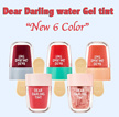 Dear Darling Water Gel tint 4.5g New 6 Color ice Cream