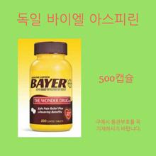 Germany Bayer Aspirin 325Mg 500 Capsules