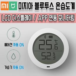 미지아 블루투스 온습도계 / LCD 디스플레이 / 0.1°C 고정밀 나노 수치 측정 / 저전력 소모 / 배터리 교환 알림 / APP연동 스마트 모니터링