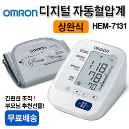 오므론 인기 혈압계 HEM-7131 / OMRON / 7131 / 오므론 자동혈압계  / 가성비 갑 부모님 건강선물