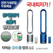 Dyson IOT Air Purifier / Fan Pure Cool Link TP-03 / Voucher Included VAT / App Coupon