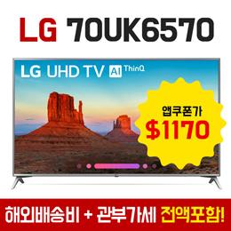 [LG] 70UK6570 70인치 4K HDR Smart LED UHD Smart TV