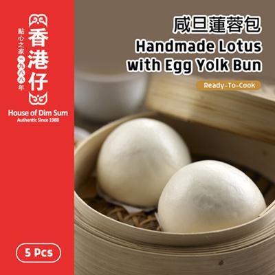 Lotus with Egg Yolk Buns (5pcs) / 咸旦蓮蓉包 (5个)