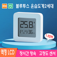 Xiaomi Thermohygrometer 2
