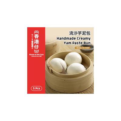 Creamy Yam Paste Buns (5pcs) / 芋泥包 (5个)