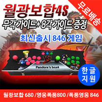 4 / Korean game machine / Game room / HD 680 / HD800 game / Classic classical amusement machine / (Angle / 8 angle) Guide free gift / Coupon $ 85USD / Free shipping