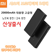 Xiaomi Auxiliary Battery 3rd Generation Advanced Type / 20000mAh High Capacity / 2019 Latest Release / Laptop Charging / Dual USB Output / High Speed Charging / Including VAT / VAT Free Shipping