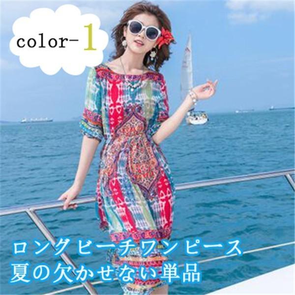 レディースワンピース ビーチワンピース ポヘミヤ風 大きいサイズ ファッション ハイセンス 着心地いい おしゃれ 夏 レディースワンピース