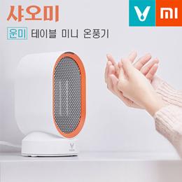 샤오미 Yunmi 테이블 히터 / 탁상용 히터 / PTC 속건 / 광각 에어 공급 장치 / ABS 방화 셸