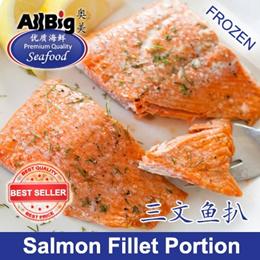[All Big]Salmon Fillet Portion(500GM)(Approx.4-5Pcs)(Frozen)