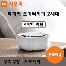 Xiaomi Miziamou mosquito repellent / one-off timing / Free Shipping