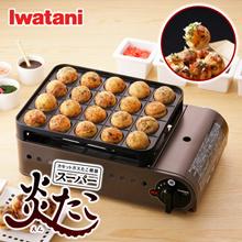 iwatani ECO PREMIUM CB-ETK-1 Iwatani Takoyaki exclusive gas burner / cassette cone / at home Takoyaki party -