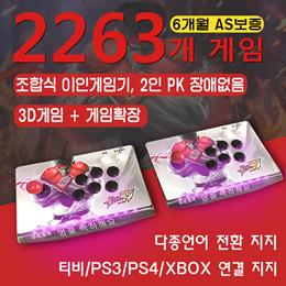 家用街机6S 1500/ 3D 2263戏/拳皇/可拓展游戏/无角摇杆