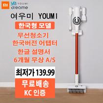 XIAO MI Youmi Wireless Vacuum Cleaner