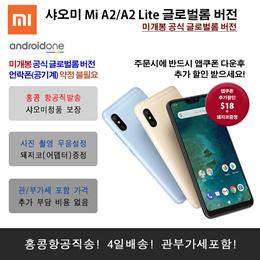 [NEW] Xiaomi Mi A2 / Xiaom Mi A2/Lite / 공식 글로벌롬 / 퀄컴 스냅드래곤 660 / 관부가세 포함