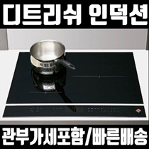 [App Coupon $ 600] Detrich DPI7570X Induction Same Day Order Ships Same Day within 5-7 Days