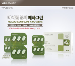 [Meta Green]Reduces Body Fat/ Fast Strong Safe/90 Tablets for a Month/Body Change/Diet/Pure GreenTea