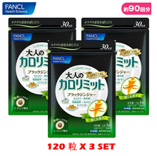 [3 bags set] FANCL adult of Karo limit 30 days 120 tablets * Set of three