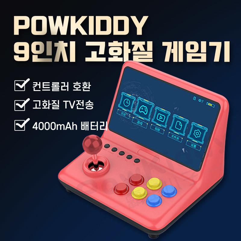 POWKIDDY 9인치 고화질 스트리트 게임기/무료배송/TV전송기능/4000mAh리튬 배터리/컨트롤러 호환/1700게임/