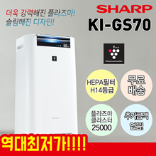 Sharp Humidifier Air Purifier [KI-GS70 / KC-F70-W] Free Shipping / VAT included / KC-G50-W / Korean Manual