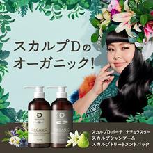 [ANGFA] Scalp-D Beaute Natuluster Organic Scalp Shampoo ☀ Organic Scalp Treatment Pack | For Woman