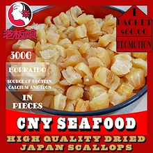 Authentic Hokkaido Dried Scallops ! 300g ! Whole pieces / pieces to choose from !