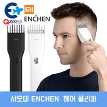 [무료배송][당일출고] 샤오미 ENCHEN 헤어 클리퍼/ABS재질/USB충전