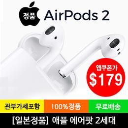 당일출고!! 익일배송!! 앱쿠폰가 $179/ 50개 한정판매/2세대 애플 에어팟/일본애플스토어정품/정품시리얼번호/100%개런티/관부가세 포함가/무료배송/국내AS가능/케이스포함