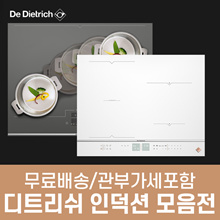 디트리쉬 인덕션 인기모델 모음 / DPI7698G / DPI7686GP / DPI7686WP / DPI7572G / DPI7572W / 파손보험 무료 관부가세 포함