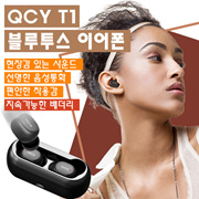 小米 米家 QCY T1 藍牙耳機