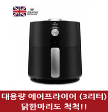 ♣ coupon price $ 65 ♣ Vernon Air Fryer_Black HB-810/3 liters of large-capacity chicken, too!