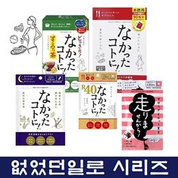 나캇타코토니 120정 270정 / 수면용 없었던일로 30정/   Nakatta Kotoni Diet supplements 270 tablets!! 었었던일로! 하시리 마센카라