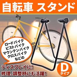 【送料無料】自転車 スタンド リアハブ固定 角度調整 ロードバイク ピストバイク マウンテンバイク クロスバイク 自転車 スタンド Dタイプ