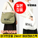 Margaret Wellell MHL Heavy 2way canvas bag / MATGARET HOWELL / HEAVY COTTON CANVAS / 2WAY / eco bag / casual / Japan / Free Shipping