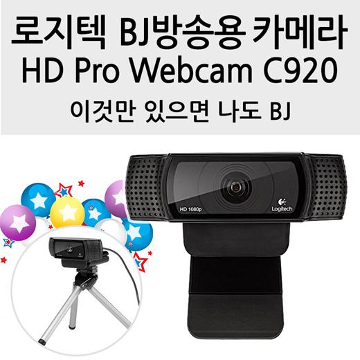 Qoo10 Logitech C920 Bj Broadcast Webcam Free Shipping Logitech