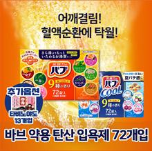 BABU BABU medicinal carbonated baths 72 pieces (9 types X8 pieces)