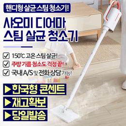 샤오미 디어마 스팀 살균 청소기 한국형 코드 / 국내AS / 5종 브러쉬 / 99.9% 살균 / 무료배송