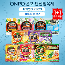 ★1+1★ONPO Onpo carbonated bath 12 pieces / blood circulation / coldness / fatigue recovery / total 8 types