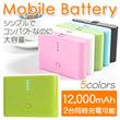 期間限定 在庫処分 モバイルバッテリー 12000mAh 送料無料 急速充電 大容量 スマホ携帯充電器 iPhone7 7plus iPhone6 6plus 5s 5 Galaxys
