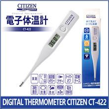 Digital Thermometer Citizen CT-422 Waterproof type Antibacterial Direct Japan